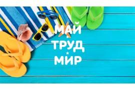 Поздравляем Вас с майскими праздниками и желаем всего наилучшего!